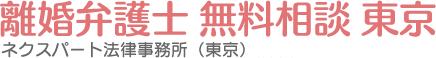 離婚弁護士 無料相談 東京 | ネクスパート法律事務所