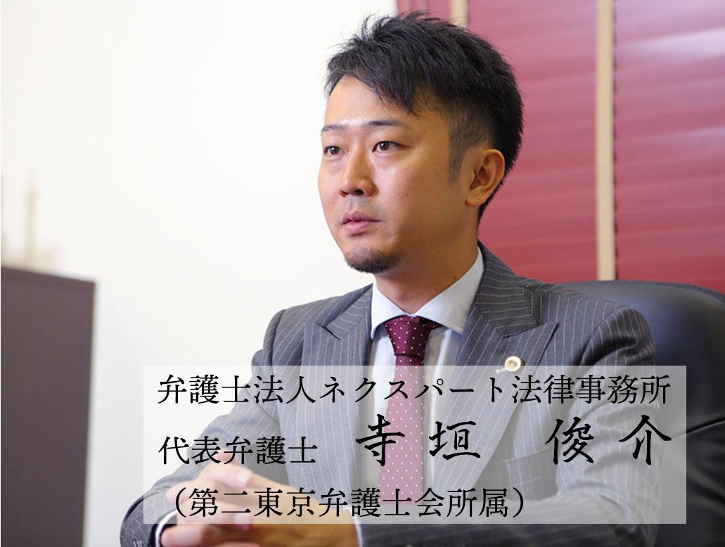 弁護士法人ネクスパート法律事務所 代表弁護士 寺垣俊介(第二東京弁護士会所属)</p>